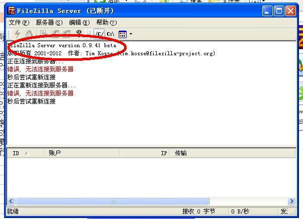 星际蜗牛C款服务器(第十一篇)FTP搭建篇 互联网IT 第2张