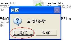 星际蜗牛C款服务器(第十一篇)FTP搭建篇 互联网IT 第4张