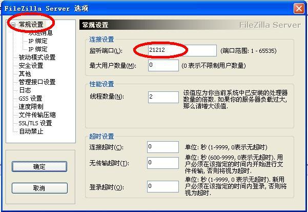 星际蜗牛C款服务器(第十一篇)FTP搭建篇 互联网IT 第8张