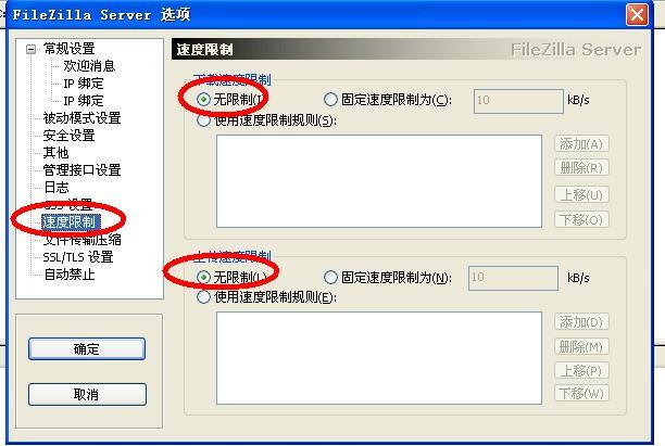 星际蜗牛C款服务器(第十一篇)FTP搭建篇 互联网IT 第9张