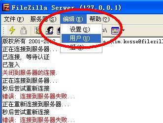 星际蜗牛C款服务器(第十一篇)FTP搭建篇 互联网IT 第10张
