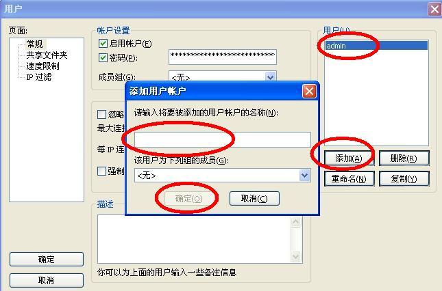 星际蜗牛C款服务器(第十一篇)FTP搭建篇 互联网IT 第11张