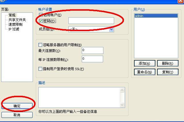 星际蜗牛C款服务器(第十一篇)FTP搭建篇 互联网IT 第12张