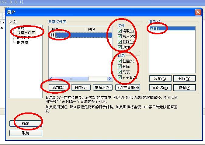星际蜗牛C款服务器(第十一篇)FTP搭建篇 互联网IT 第13张