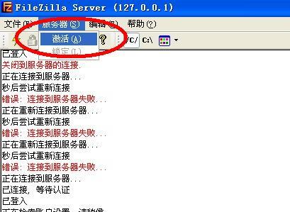 星际蜗牛C款服务器(第十一篇)FTP搭建篇 互联网IT 第14张