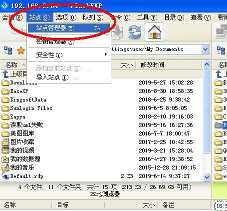 星际蜗牛C款服务器(第十一篇)FTP搭建篇 互联网IT 第16张