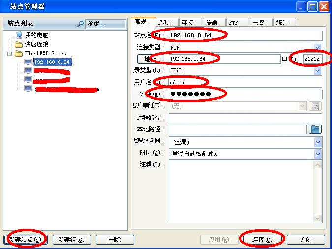 星际蜗牛C款服务器(第十一篇)FTP搭建篇 互联网IT 第17张