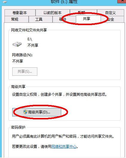 星际蜗牛C款服务器(第十二篇)开启SMB共享篇 互联网IT 第3张