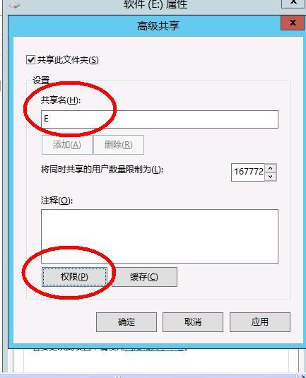 星际蜗牛C款服务器(第十二篇)开启SMB共享篇 互联网IT 第4张