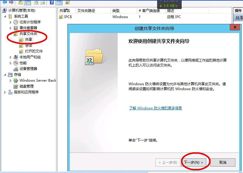 星际蜗牛C款服务器(第十二篇)开启SMB共享篇 互联网IT 第16张