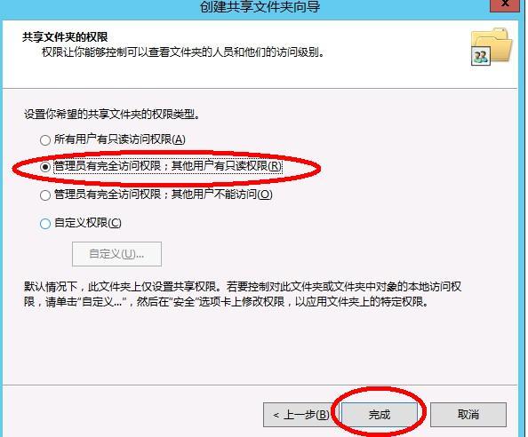 星际蜗牛C款服务器(第十二篇)开启SMB共享篇 互联网IT 第18张
