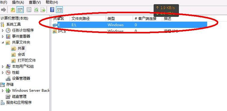 星际蜗牛C款服务器(第十二篇)开启SMB共享篇 互联网IT 第19张