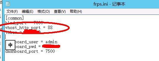 星际蜗牛C款服务器(第十三篇)FRP映射公网篇 互联网IT 第13张