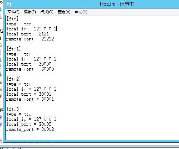 星际蜗牛C款服务器(第十三篇)FRP映射公网篇 互联网IT 第17张