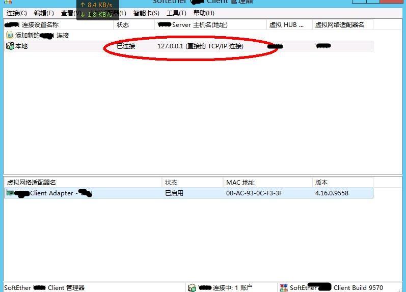 星际蜗牛C款服务器(第十四篇)异地文件管理篇 互联网IT 第5张