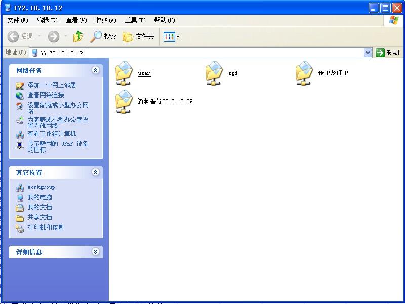 星际蜗牛C款服务器(第十四篇)异地文件管理篇 互联网IT 第10张