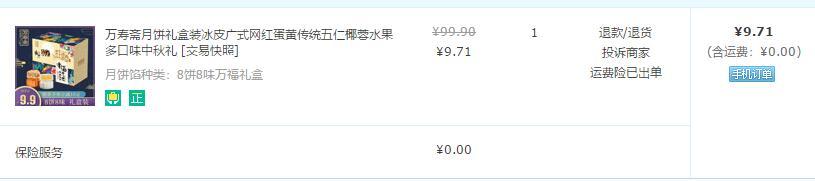 天猫购买的万寿斋月饼(第二弹) 生活随笔 第2张