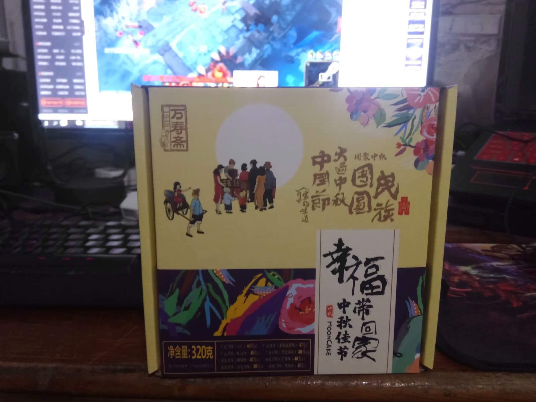 天猫购买的万寿斋月饼(第二弹) 生活随笔 第1张