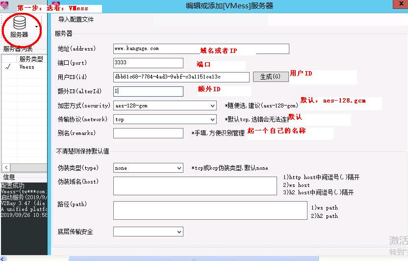 v2rayN客户端Windows电脑配置,需要64位系统 互联网IT 第1张
