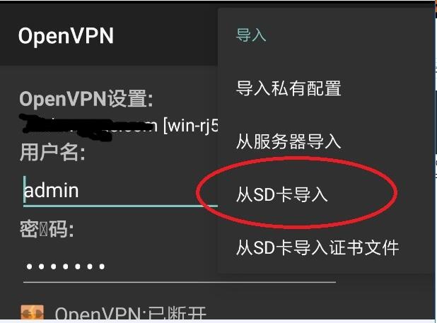 OpenVPN安卓手机使用方法 互联网IT 第4张