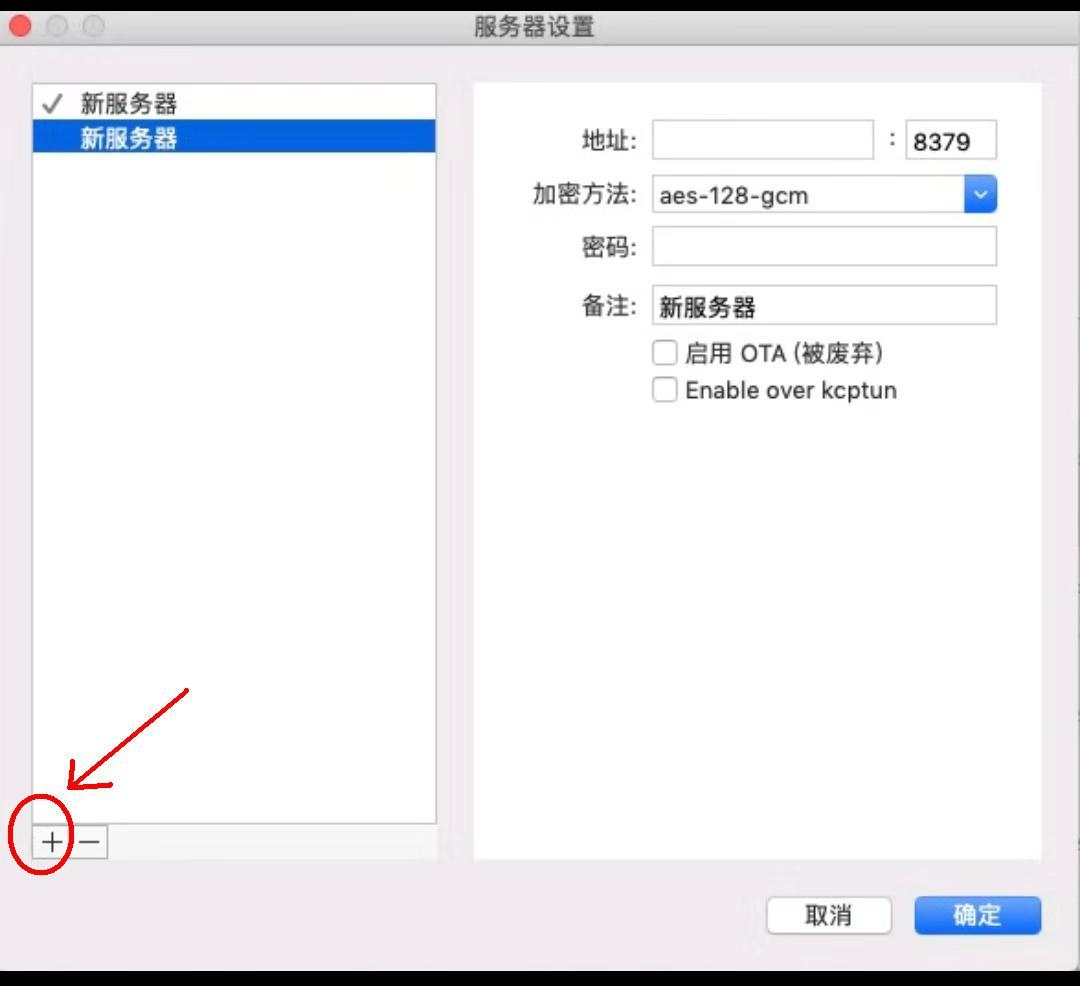 如何在苹果电脑(Mac)上使用ShadowsocksX-NG,苹果MAC梭影SS 互联网IT 第6张