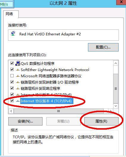 派克斯VPN连接不能代理上网自动跃点设置PacketiX VPN Client 互联网IT 第4张