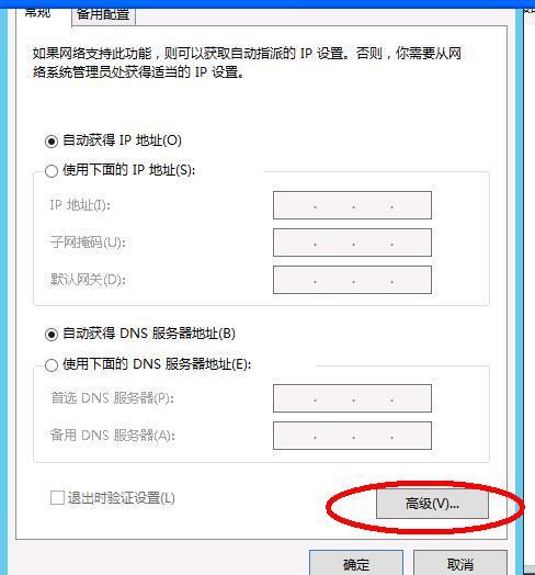 派克斯VPN连接不能代理上网自动跃点设置PacketiX VPN Client 互联网IT 第5张