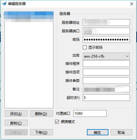 Shadowsocks/ss/梭影 Windows服务端安装教程 互联网IT 第3张