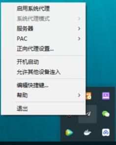 Shadowsocks/ss/梭影 Windows服务端安装教程 互联网IT 第4张