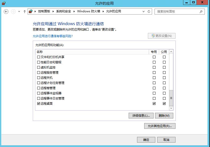 Shadowsocks/ss/梭影 Windows服务端安装教程 互联网IT 第8张