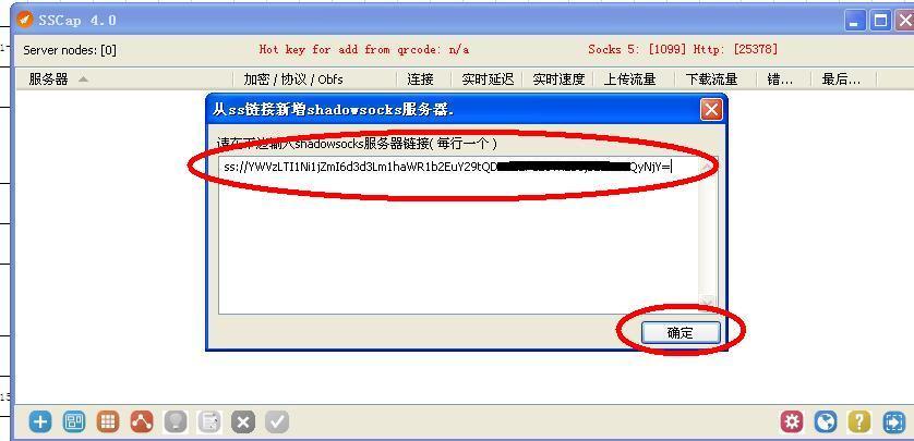 Shadowsocks/ss/梭影 Windows客户端SSCAP教程 互联网IT 第3张