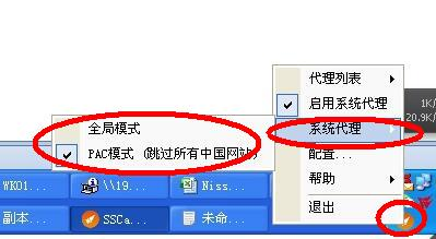 Shadowsocks/ss/梭影 Windows客户端SSCAP教程 互联网IT 第5张