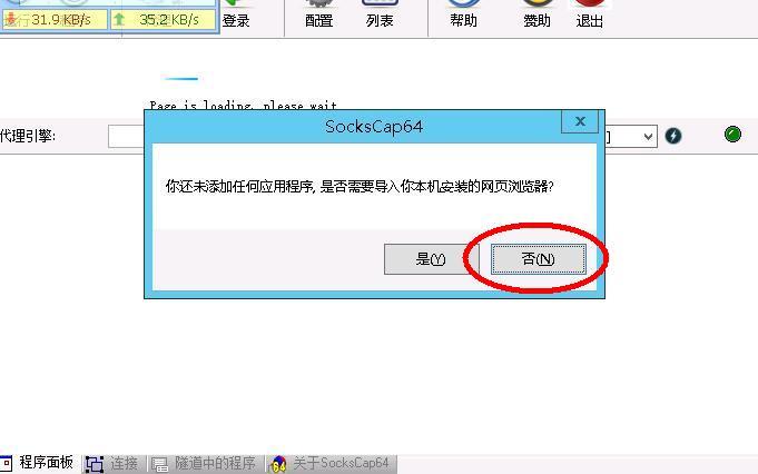 Shadowsocks/ss/梭影 Windows客户端SocksCap64教程,可以上line(赖)的软件 互联网IT 第2张