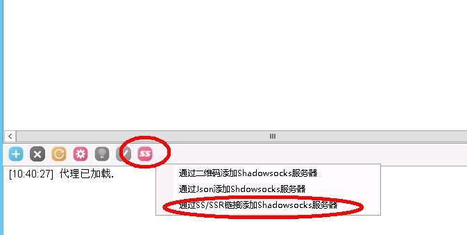 Shadowsocks/ss/梭影 Windows客户端SocksCap64教程,可以上line(赖)的软件 互联网IT 第6张