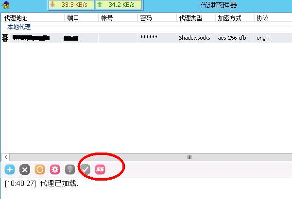 Shadowsocks/ss/梭影 Windows客户端SocksCap64教程,可以上line(赖)的软件 互联网IT 第5张