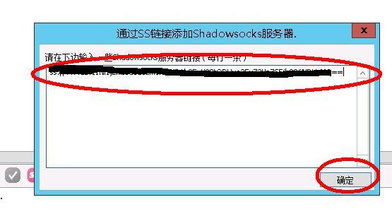 Shadowsocks/ss/梭影 Windows客户端SocksCap64教程,可以上line(赖)的软件 互联网IT 第7张
