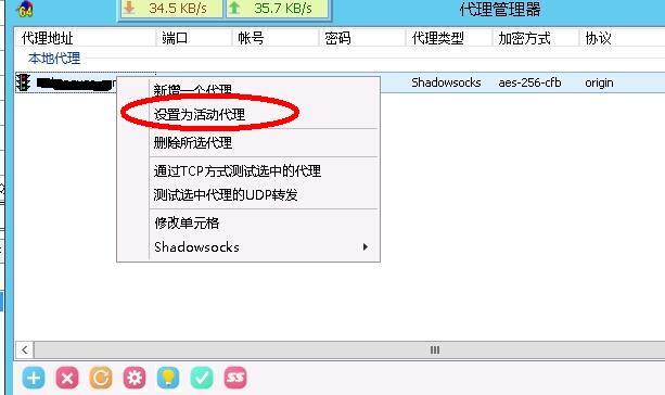 Shadowsocks/ss/梭影 Windows客户端SocksCap64教程,可以上line(赖)的软件 互联网IT 第8张