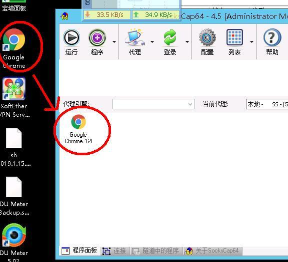 Shadowsocks/ss/梭影 Windows客户端SocksCap64教程,可以上line(赖)的软件 互联网IT 第10张