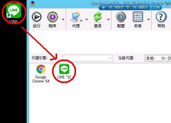 Shadowsocks/ss/梭影 Windows客户端SocksCap64教程,可以上line(赖)的软件 互联网IT 第13张
