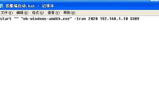 QQ截图20200421081321.jpg 内网穿透,端口转发,端口映射工具(NATBypass) 互联网IT