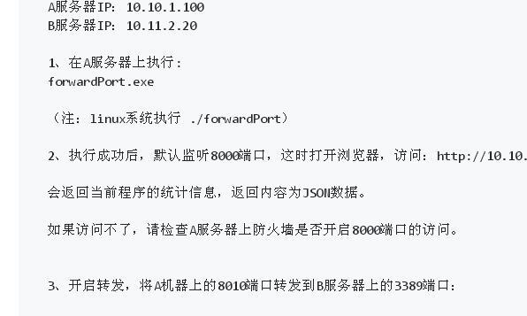 QQ截图20200523144902.jpg forwardPort端口转发映射,Windows/Linux 互联网IT