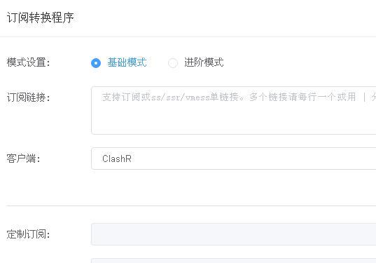 005.jpg Clash.yaml文件在线配置,Clash客户端配置文件在线配置 互联网IT