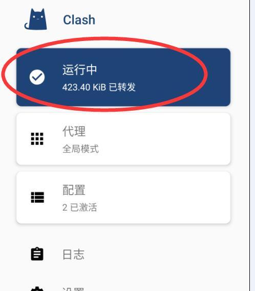 Clash安卓客户端配置教程,Clash小猫咪安卓客户端,Clash小猫咪Android安卓客户端 互联网IT 第11张