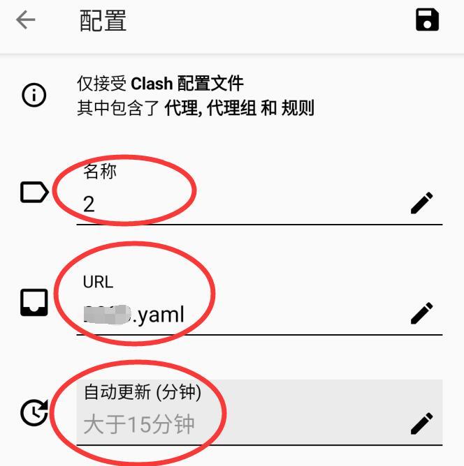 Clash安卓客户端配置教程,Clash小猫咪安卓客户端,Clash小猫咪Android安卓客户端 互联网IT 第5张
