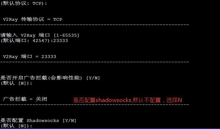 一键V2Ray(v2)搭建详细图文教程Linux系统 互联网IT 第7张