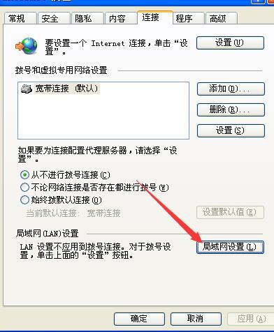 QQ截图20200719142936.jpg Internet 选项,局域网设置,IE代理设置无法更改和保存 互联网IT