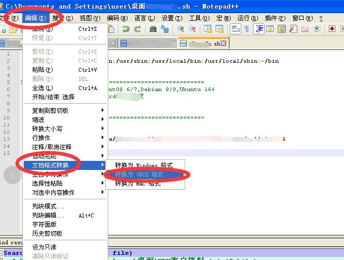 QQ截图20200916155122.jpg 执行xxx.sh文件,提示No such file or directory 互联网IT