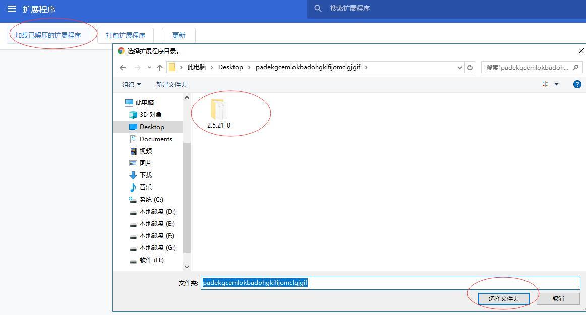谷歌浏览器代理插件,Google Chrome浏览器代理设置插件,Proxy SwitchyOmega,SwitchySharp 互联网IT 第3张