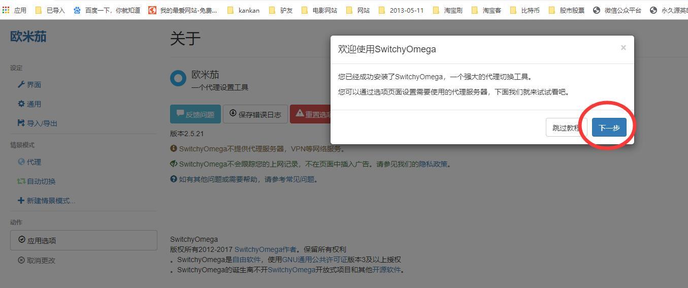谷歌浏览器代理插件,Google Chrome浏览器代理设置插件,Proxy SwitchyOmega,SwitchySharp 互联网IT 第4张