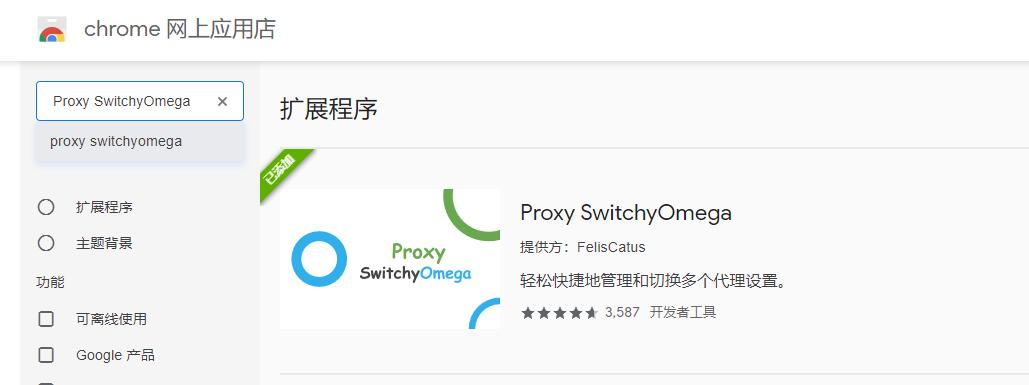 谷歌浏览器代理插件,Google Chrome浏览器代理设置插件,Proxy SwitchyOmega,SwitchySharp 互联网IT 第8张